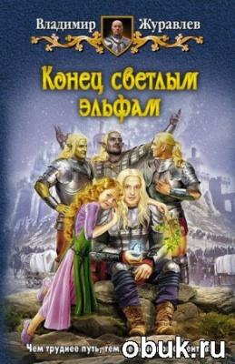 Аудиокнига Владимир Журавлев - Конец Светлым Эльфам (Аудиокнига)