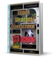 "Книга Серия ""Шедевры фантастики""  (123 книги) fb2, тхт. 250Мб"
