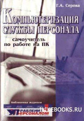 Книга Серова Г. А. - Компьютеризация службы персонала: самоучитель по работе на ПК