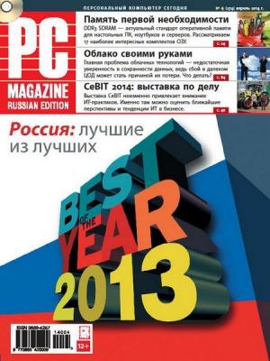 Журнал PC Magazine №4 (апрель 2014) Россия