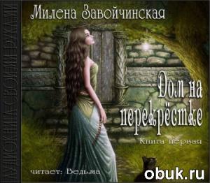 Книга Милена Завойчинская - Дом на Перекрестке (Аудиокнига)