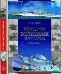 Книга История торпедных катеров XIX-XX вв