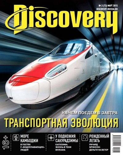 Книга Журнал: Discovery №3 (73) (март 2015)
