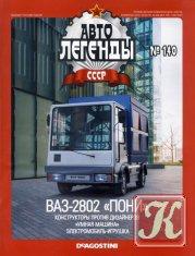 Журнал Книга Автолегенды СССР № 140 июнь 2014