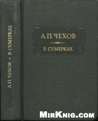 Книга В сумерках. Очерки и рассказы