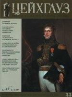 Журнал Цейхгауз № 1 (33) 2010