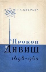 Книга Прокоп Дивиш 1698- 1765