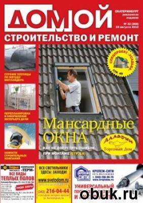 Домой. Строительство и ремонт №32 2012