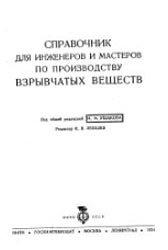 Книга Справочник для инженеров и мастеров по производству Взрывчатых веществв