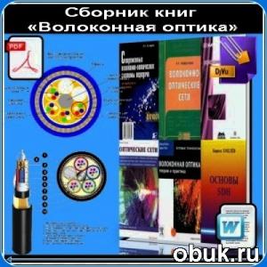 Сборник книг: «Волоконная оптика»