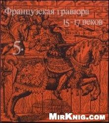Очерки по истории и технике гравюры. Тетрадь 05. Французская гравюра 15-17 веков