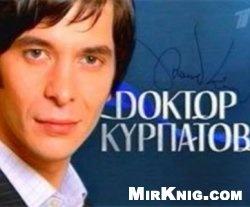 Аудиокнига Доктор Курпатов А.В.  на Первом канале (аудиокнига)