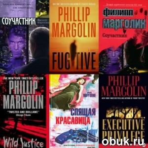 Книга Сборник книг Филлипа Марголина