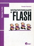 Книга Мультипликация и Flash