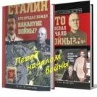 Книга Перед началом войны (2 книги)