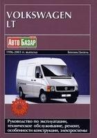 Книга Volkswagen LT 1996-2003 гг. выпуска. Бензиновые и дизельные двигатели. Руководство по эксплуатации, техническое обслуживание, ремонт