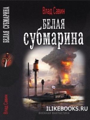 Савин Влад -  Белая Субмарина, (Мв-4)