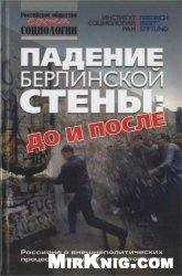Книга Падение Берлинской стены: до и после. Россияне о внешнеполитических процессах прошлого и настоящего