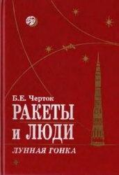 Книга Ракеты и люди. Лунная гонка