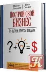 Книга Книга Построй свой бизнес. От идеи до денег за 3 недели /Аудио