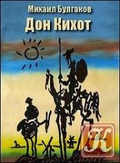 Аудиокнига Дон Кихот (Аудиоспектакль)