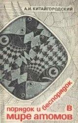 Книга Порядок и беспорядок в мире атомов