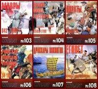 Журнал Военно-исторический альманах Новый Солдат №№ 103, 104, 105, 106, 107, 108 pdf 74,3Мб