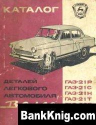 Автомобиль ГАЗ-21Р,21С,21Н,21Т,22В,22Д.Каталог запасных частей. djvu 6,1Мб