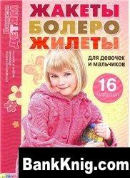 Журнал Вязание. Модно и просто. Вяжем детям апрель 2009 jpeg 7,9Мб