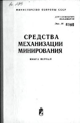 Книга Средства механизации минирования. Книга первая