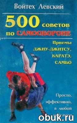 Книга 500 советов по самообороне