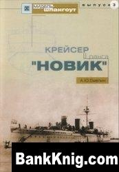 "Книга Крейсер II ранга ""НОВИК"" pdf 23Мб"