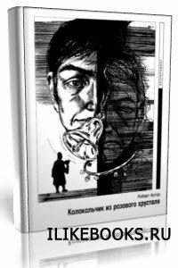 Аудиокнига Артур Роберт - Колокольчик из розового хрусталя (Аудиокнига)