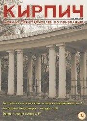 Журнал Кирпич №7 2012