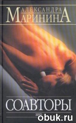 Книга Александра Маринина - Соавторы (аудиокнига)