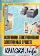 Книга Источники электропитания электронных средств. Схемотехника и...