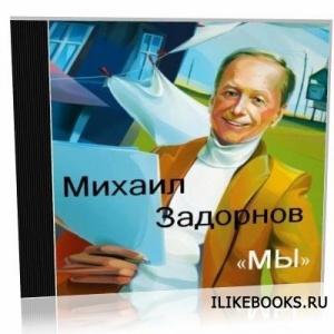 Аудиокнига Задорнов М. - Мы (аудиокнига)