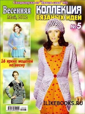 Журнал Коллекция вязаных идей № 5 2012
