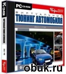 Книга Виртуальный тюнинг автомобиля ВАЗ-1118 Лада Калина