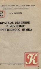 Книга Краткое введение в изучение киргизского языка