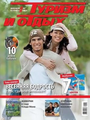Журнал Журнал Туризм и отдых №11 (март-апрель 2012)