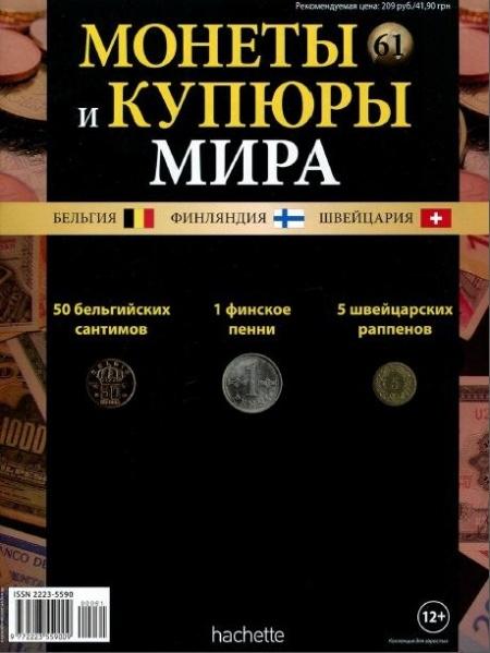 Книга Журнал: Монеты и купюры мира №61(2014)