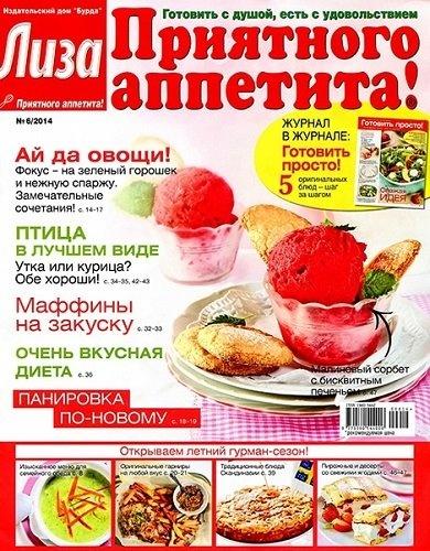 Книга Журнал | Лиза. Приятного аппетита! №6 (2014)