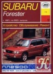 Книга Subaru Forester 1997-2002 г. Устройство, обслуживание, ремонт
