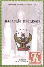 Книга Наследие Предков.\ Наслєдiє Прєдковъ. Выпуск №1