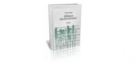 Книга Книга Г.Вальтера «Общая геоботаника» пригодится как студенту-биологу, так и географу. #книги #геоботаника #биология #география