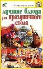 Книга Лучшие блюда для праздничного стола