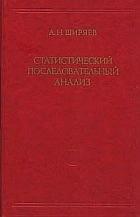 Книга Статистический последовательный анализ. Оптимальные правила остановки