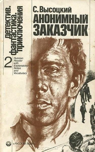Книга Сергей Высоцкий - Анонимный заказчик
