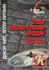 Книга Эпоха Иосифа Сталина в России. Современная историография